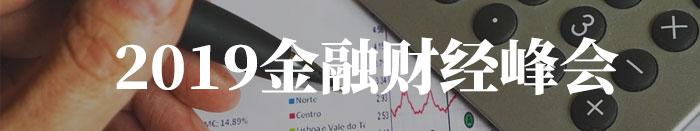 2019金融财经行业