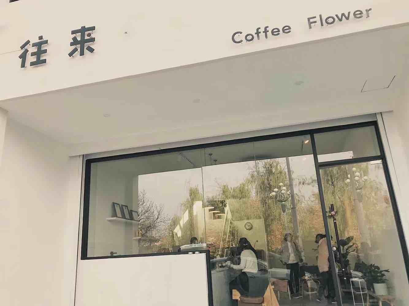 黄山往来咖啡馆