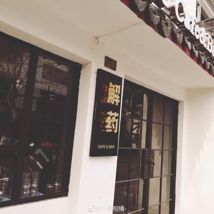 解药·antidote Cafe&Bar